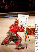 Цирковое представление выступление клоунов в Большом Московском цирке на проспекте Вернадского. (2010 год). Редакционное фото, фотограф Андрей Дегтярёв / Фотобанк Лори
