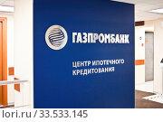 """Вывески """"Ипотечный центр"""" Газпромбанка (2020 год). Редакционное фото, фотограф Victoria Demidova / Фотобанк Лори"""