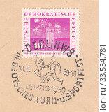 Купить «Салют над Лейпцигским стадионом. Специальный почтовый штемпель Берлин, спортивный фестиваль в Лейпциге. Почтовая марка ГДР 1959 года», иллюстрация № 33534781 (c) александр афанасьев / Фотобанк Лори