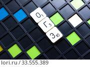 Купить «ОГЭ. Буквы настольной игры на черном поле с цветными клетками», фото № 33555389, снято 21 июля 2019 г. (c) Papoyan Irina / Фотобанк Лори