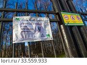 Купить «Эпидемия коронавируса, объявление о закрытии для посещения парка в г. Королев, Россия.», фото № 33559933, снято 15 апреля 2020 г. (c) chaoss / Фотобанк Лори