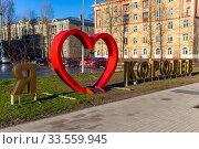 """Купить «Надпись """"Я люблю Королев"""" около нового парка и площади, г. Королев, Россия.», фото № 33559945, снято 15 апреля 2020 г. (c) chaoss / Фотобанк Лори"""