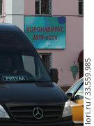 Купить «Автомобиль ритуальной службы на улице Крупешина в дни самоизоляции при коронавирусе COVID-19», эксклюзивное фото № 33559985, снято 12 апреля 2020 г. (c) Дмитрий Неумоин / Фотобанк Лори