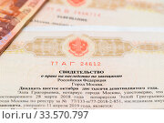 Купить «Документы для наследства. Свидетельстве о праве на наследство по завещанию, завещание и российские деньги», эксклюзивное фото № 33570797, снято 4 ноября 2019 г. (c) Игорь Низов / Фотобанк Лори