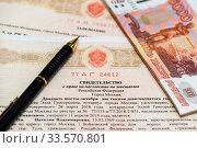 Купить «Документы для наследства. Свидетельстве о праве на наследство по завещанию, завещание, российские деньги и авторучка», эксклюзивное фото № 33570801, снято 4 ноября 2019 г. (c) Игорь Низов / Фотобанк Лори