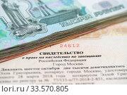 Купить «Документы для наследства. Свидетельстве о праве на наследство по завещанию и  российские банкноты», эксклюзивное фото № 33570805, снято 4 ноября 2019 г. (c) Игорь Низов / Фотобанк Лори