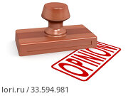 Купить «Wooden stamp opinion with red text image with hi-res rendered artwork that could be used for any graphic design.», фото № 33594981, снято 3 июня 2020 г. (c) age Fotostock / Фотобанк Лори