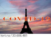 Coronavirus in Paris, France. Covid-19 sign. Concept of COVID pandemic and travel in Europe. Eiffel Tower. Стоковое фото, фотограф Владимир Журавлев / Фотобанк Лори