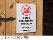 Вывеска на деревянной стене: «Фото и видеосъемка запрещена» Стоковое фото, фотограф Артем Блинов / Фотобанк Лори