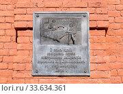 Купить «Памятная доска с искаженными данными о М.В. Ломоносове и Петре Первом на стене здания на Каменноостровском проспекте, 11. Санкт-Петербург», эксклюзивное фото № 33634361, снято 25 апреля 2020 г. (c) Румянцева Наталия / Фотобанк Лори