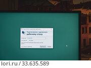Удаленная работа. Подключение к удаленному рабочему столу в операционной системе Windows. Редакционное фото, фотограф Павел Сапожников / Фотобанк Лори