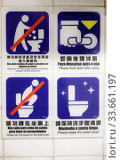 Купить «Macau, China, Rules of conduct for visiting a public toilet», фото № 33661197, снято 7 декабря 2019 г. (c) Caro Photoagency / Фотобанк Лори