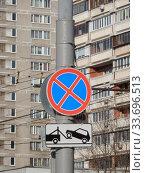 Купить «Дорожный знак «Остановка запрещена», табличка «Работает эвакуатор». Уссурийская улица. Район Гольяново. Город Москва», эксклюзивное фото № 33696513, снято 17 марта 2020 г. (c) lana1501 / Фотобанк Лори