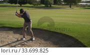 Купить «Golf player hitting the ball with his club», видеоролик № 33699825, снято 4 ноября 2019 г. (c) Wavebreak Media / Фотобанк Лори