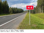 Купить «Информационный знак с номером дороги на трассе М8 в Вологодской области», фото № 33716185, снято 20 августа 2019 г. (c) Николай Мухорин / Фотобанк Лори