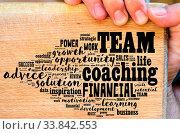 Купить «Team word cloud collage over wooden background», фото № 33842553, снято 14 июля 2020 г. (c) easy Fotostock / Фотобанк Лори