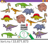 Cartoon Illustration of Finding Two Same Pictures Educational Game for Children with Funny Dinosaurs and Prehistoric Animal Characters. Стоковое фото, фотограф Zoonar.com/Igor Zakowski / easy Fotostock / Фотобанк Лори