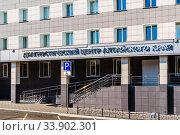 Купить «Barnaul, Russia - September, 22, 2019: Diagnostic Center of Altai Krai, parking and entrance for the disabled. Shevchenko street», фото № 33902301, снято 22 сентября 2019 г. (c) Вадим Орлов / Фотобанк Лори