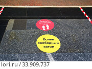 """Купить «Наклейки """"Держите дистанцию 1,5 - 2 м"""" и """"Более свободный вагон"""" на платформе в метро», эксклюзивное фото № 33909737, снято 21 мая 2020 г. (c) Dmitry29 / Фотобанк Лори"""