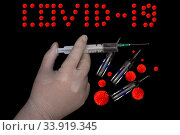 Шприц в руке и ампулы с вакциной COVID-19 Syringe in a hand and ampoules with vaccine COVID-19. Стоковое фото, фотограф vale_t / Фотобанк Лори
