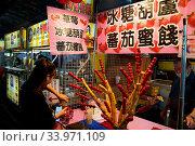Купить «Dessert, Tong Hua Night Market, Taipei», фото № 33971109, снято 19 декабря 2019 г. (c) age Fotostock / Фотобанк Лори
