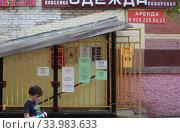 Купить «Балашиха, мальчик в защитный перчатках но без маски Covid 19», эксклюзивное фото № 33983633, снято 9 июня 2020 г. (c) Дмитрий Неумоин / Фотобанк Лори
