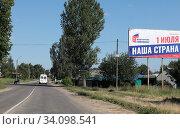 Купить «Рекламный плакат призывающий голосовать за новую конституцию, окраина города Клинцы», эксклюзивное фото № 34098541, снято 24 июня 2020 г. (c) Дмитрий Неумоин / Фотобанк Лори