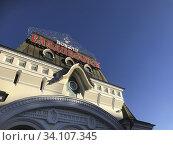 Купить «Railway station in Vladivostok, Far East, Russia, Russian. Trans-Siberian Railway. Photo: André Maslennikov.», фото № 34107345, снято 18 октября 2018 г. (c) age Fotostock / Фотобанк Лори