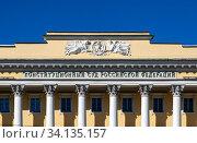 Конституционный суд Российской Федерации (2020 год). Стоковое фото, фотограф Сергей Афанасьев / Фотобанк Лори
