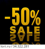 Купить «Percent Discount Sign, Sale Up to 50 , Special Offer, Money Smarts Sticker, Save On 50 Icon, 50 Off Tag, Budget-Friendly, Cost-Cutting Tricks, Low-Cost, Low-Priced, Reduce Cost Concept», фото № 34322281, снято 5 августа 2020 г. (c) easy Fotostock / Фотобанк Лори