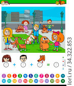 Cartoon Illustration of Educational Mathematical Counting and Addition Activity Task for Children with Kids and Dogs Characters. Стоковое фото, фотограф Zoonar.com/Igor Zakowski / easy Fotostock / Фотобанк Лори