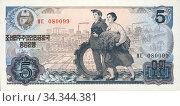 Банкнота 5 вон, Северная Корея. Редакционное фото, фотограф Максим Гулячик / Фотобанк Лори