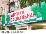 Вывеска, Социальная аптека. Редакционное фото, фотограф Алексей Букреев / Фотобанк Лори