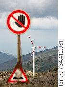 Raddusa, Sicily, Italy - Wind turbine (2018 год). Редакционное фото, агентство Caro Photoagency / Фотобанк Лори
