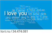 I LOVE YOU in different languages, words collage vector illustration. Стоковое фото, фотограф Zoonar.com/Ruslan Gilmanshin / age Fotostock / Фотобанк Лори