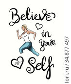 Believe in yourself vector. Стоковое фото, агентство Wavebreak Media / Фотобанк Лори
