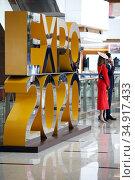 Dubai, United Arab Emirates, advertising display for Expo 2020 (2019 год). Редакционное фото, агентство Caro Photoagency / Фотобанк Лори