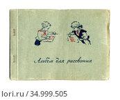 Альбом для рисования, 1957. Редакционное фото, фотограф Мария Кылосова / Фотобанк Лори