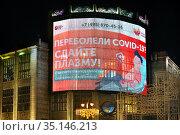 """Москва, Тверская улица, дом 7. Социальная реклама на экране: """"Переболели COVID-19? Сдайте плазму!"""" Редакционное фото, фотограф Dmitry29 / Фотобанк Лори"""