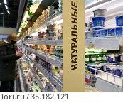 Натуральные продукты - надпись на полках магазина. Редакционное фото, фотограф Юлия Юриева / Фотобанк Лори