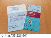 Сертификат о вакцинации против Коронавирусной инфекции. Covid - 19. Вакцина Спутник V. Стоковое фото, фотограф Светлана Голинкевич / Фотобанк Лори