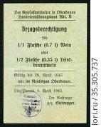 Europa, Österreich, Linz, sog. Reichsgau Oberdonau, 2. Weltkrieg, ... Редакционное фото, фотограф Historisches Auge Ralf Feltz / age Fotostock / Фотобанк Лори