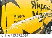 Яндекс Маркет. Здесь покупают. Фрагмент брендированного автомобиля. Редакционное фото, фотограф E. O. / Фотобанк Лори