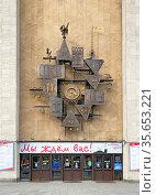 Часы на фасаде Театра кукол имени С.В. Образцова. Редакционное фото, фотограф Мария Кылосова / Фотобанк Лори