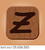 Hand drawn wooden letter Z. Vector illustration EPS8. Стоковое фото, фотограф Zoonar.com/yunna gorskaya / easy Fotostock / Фотобанк Лори