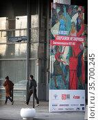 Москва, банер на фасаде Новой Третьяковки. Редакционное фото, фотограф Дмитрий Неумоин / Фотобанк Лори