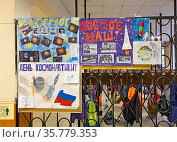 Школьные стенгазеты, посвященные Дню Космонавтики, Москва. Редакционное фото, фотограф Мария Кылосова / Фотобанк Лори