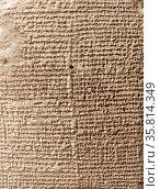 A Babylonian treatise on astronomy. Редакционное фото, агентство World History Archive / Фотобанк Лори