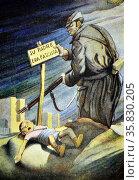We are advocates for children'. Spanish Civil war, anti-republican propaganda illustration by Carlos Sáenz de Tejada (2013 год). Редакционное фото, агентство World History Archive / Фотобанк Лори