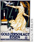 Gold zerschlächt Eisen. Редакционное фото, агентство World History Archive / Фотобанк Лори